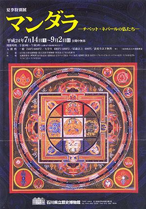 夏季特別展「マンダラ」 石川県立歴史博物館