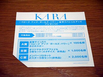KARAのポスター