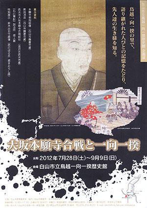 「大坂本願寺合戦と一向一揆」 鳥越一向一揆歴史館