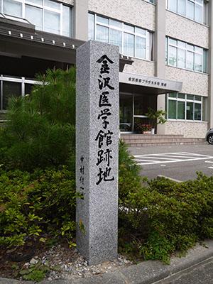 金沢医学館跡地