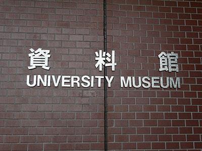 「人物で見る金沢大学の150年」 金沢大学資料館特別展