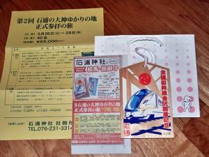 北陸新幹線開業絵馬