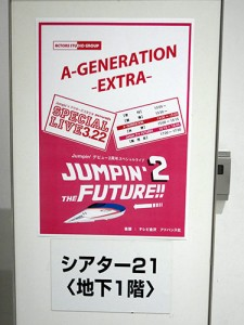 JUMPIN'2 the FUTURE!!