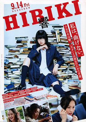 映画「HIBIKI 響」