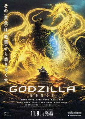 映画「GODZILLA 星を喰う者」