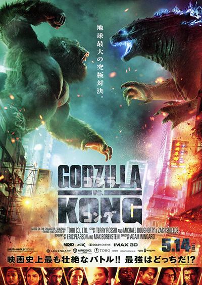 映画「GODZILLA VS. KONG」