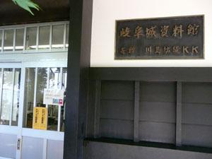 日本100名城スタンプラリー 岐阜城