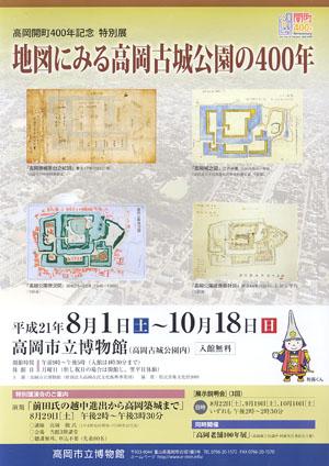 特別展「地図にみる高岡古城公園の400年」