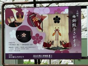 企画展「梅鉢紋をさがそう」