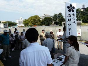 富山城石垣ツアー