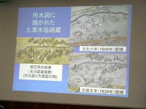 辰巳用水の国史跡申請について