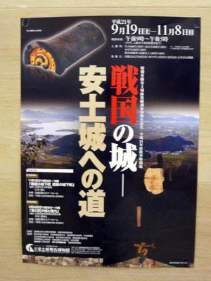 安土城考古博物館 秋季特別展「戦国の城 - 安土城への道」