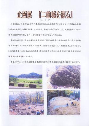 企画展「二曲城を掘る」