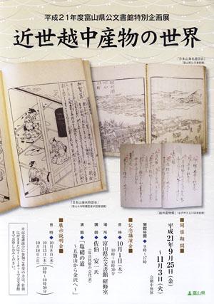 「近世越中産物の世界」 富山県公文書館