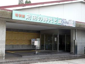 特別展「前田の時代と城」 富山県埋蔵文化財センター