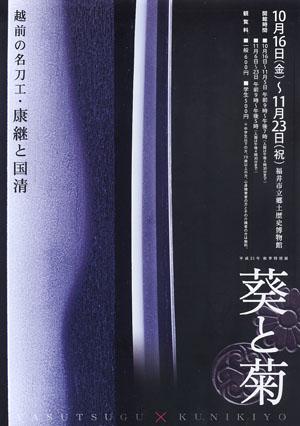 秋季特別展「葵と菊」