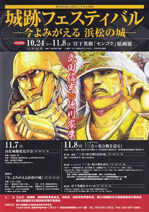 城跡フェスティバル 今よみがえる浜松城 「センゴク」原画展