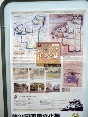 国民文化祭しずおか2009 絵図でみる浜松城