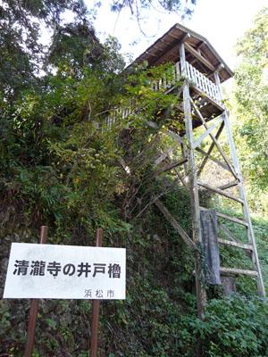 清龍寺 井戸櫓