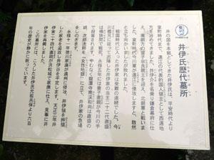 井伊氏歴代墓所