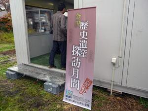 加賀藩土清水塩硝蔵跡現地説明会