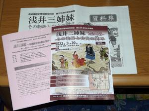 「浅井三姉妹 語りと音楽でつづる大河ドラマの世界 その物語と史実の間で」