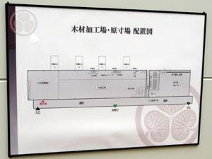 名古屋城 本丸御殿復元 木材加工場