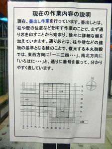 名古屋城 素屋根内部