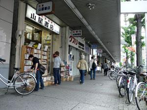 名古屋の古本街
