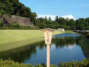 金沢城 いもり堀