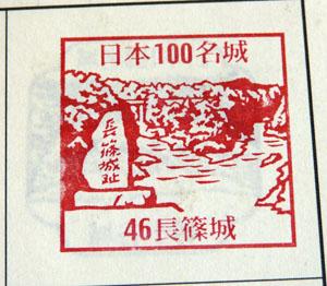 日本100名城スタンプラリー 長篠城