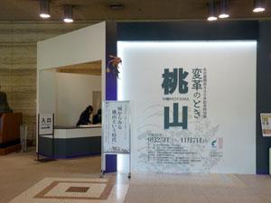 特別展「桃山 変革のとき」 名古屋市博物館