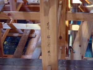 名古屋城 素屋根内部公開 玄関木工事