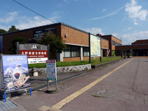 「越前大野城 -金森領国から土井大野藩へ-」 大野市歴史博物館