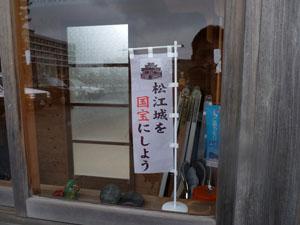 日本100名城スタンプラリー 松江城