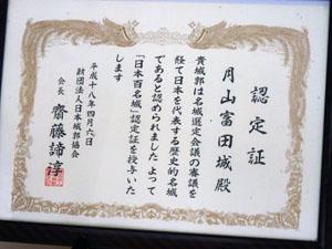 日本100名城スタンプラリー 月山富田城