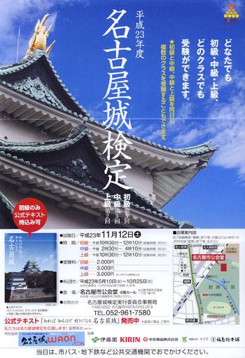 平成23年度名古屋城検定