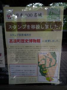日本100名城スタンプラリー 高遠城