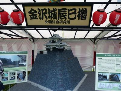 辰巳櫓20分の1模型