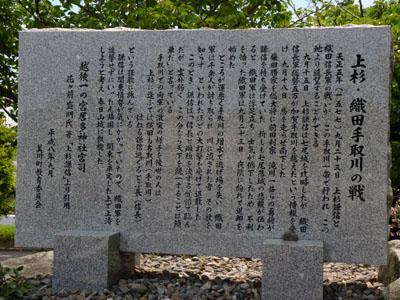 手取川合戦古戦場
