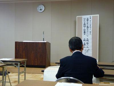 加賀藩・歴史文化護持協力会 第3回総会