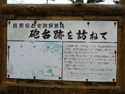 丸岡藩砲台