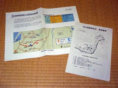 加越国境城郭群と古道探訪会