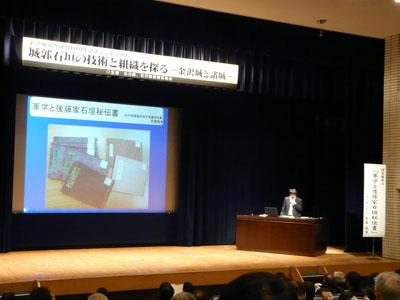 金沢城調査研究10周年記念シンポジウム 「城郭石垣の技術と組織を探る 金沢城と諸城」