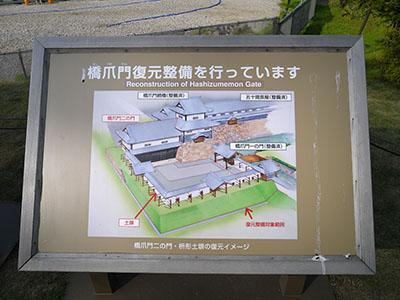 金沢城橋爪門復元