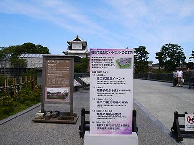 金沢城 橋爪門起工式