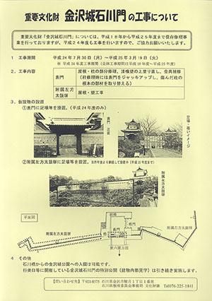 石川門一の門修理