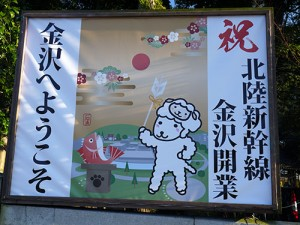 石浦神社きまちゃん