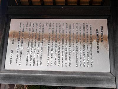 松岡藩館跡